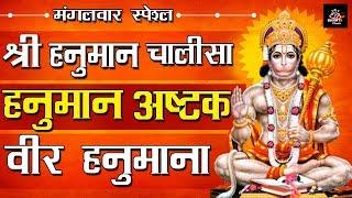मंगलवार सुबह  !! जय श्री राम !! श्री हनुमान चालीसा !! हनुमान अष्टक !! वीर हनुमाना #KumarShail