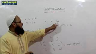 বিন্যাস ও সমাবেশ(Permutation & Combination)বিন্যাস সূত্র ০৩ প্রতিপাদন