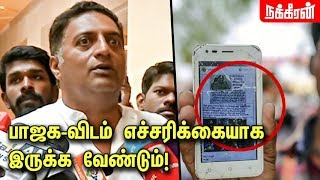 Prakash Raj about Fake News Spreaded by BJP members