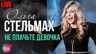 Ольга Стельмах - Не плачьте девочки