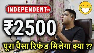 Independent TV Breaking News | क्या आपके पुरे पैसे रिफंड मिलेंगे | जानिए पूरा सच  😱