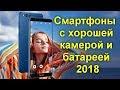 Смартфоны с хорошей камерой и батареей 2018 mp3