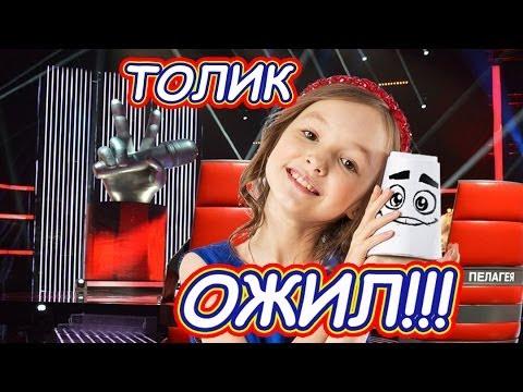 ГОЛОС ДЕТИ. Стаканчик Толик ОЖИЛ! Арина Данилова счастлива! (Голос дети)