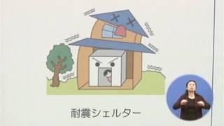 熊本地震の現状と和歌山県の地震防災対策