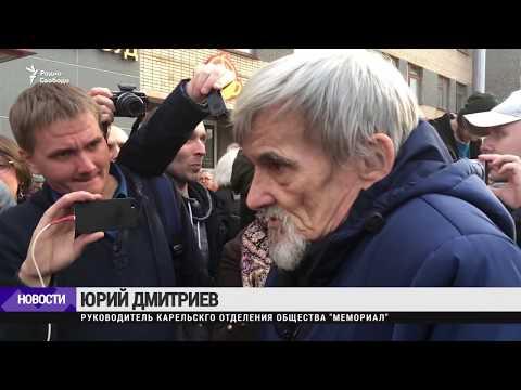 Суд оправдал историка Дмитриева / Новости