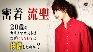 「THE NEW FACE OF CANDY」なぜCANDYに移籍者が集うのか? Vol.01