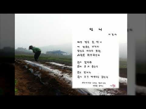 이걸재 엄니아리 음반 홍보 영상