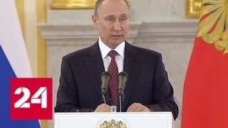Путин: Россия продолжит укреплять глобальную безопасность - Россия 24