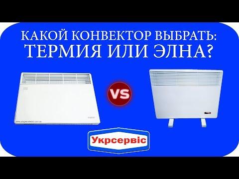Сравнение конвекторов ТЕРМИЯ и ЭЛНА на 1,5 кВт