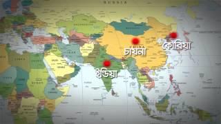 Corporate Video (Bengali - Full HD)