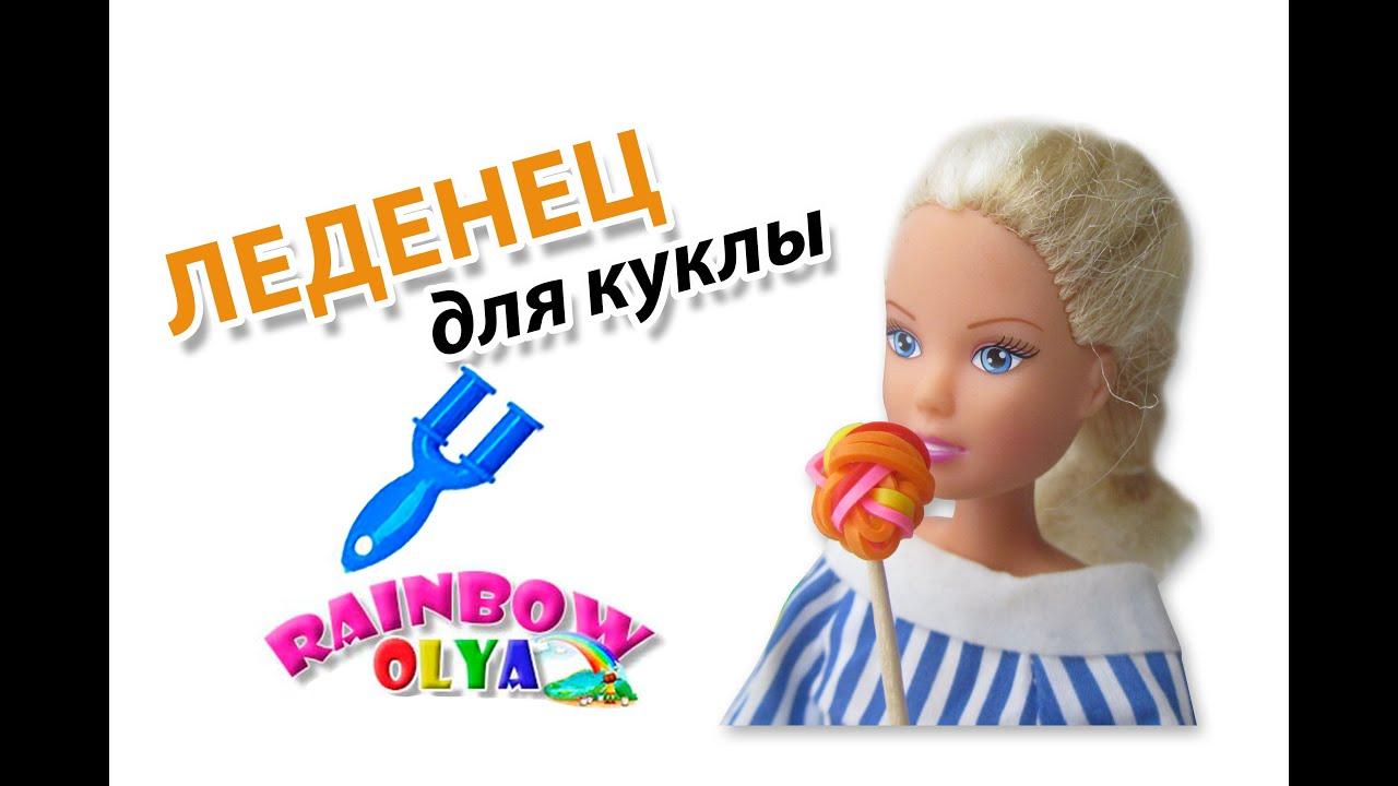 Как сделать для куклы из резинок шлепки