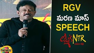 Ram Gopal Varma  Mind Blowing Speech At Lakshmi's NTR Event | RGV Latest Speech | Mango News