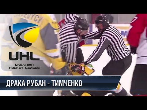 Донбасс - Белый Барс Драка