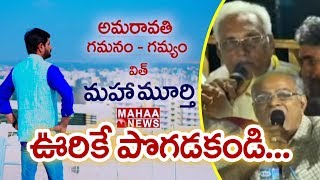 Counters Between Two Farmers Who Gave Land for Amaravati | Big Debate With Mahaa Murthy