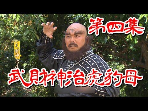 台劇-戲說台灣-武財神治虎豹母-EP 04