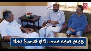 Kamal Haasan Meets Kerala CM Pinarayi Vijayan In Kochi