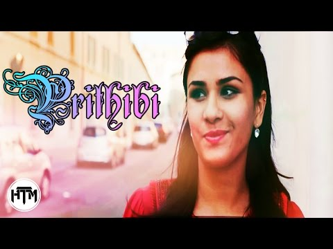 Prithibi (Official MV) | Habib Hossain | HTM Records