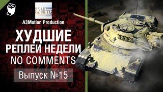 Худшие Реплеи Недели - No Comments №15 - от A3Motion [World of Tanks]