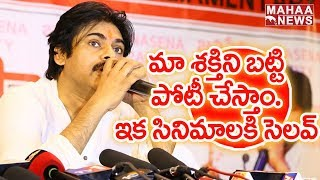 Pawan Kalyan Press Meet at Karimnagar
