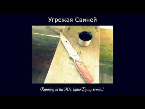 gmo hymn - Running In The 90's (Zimny gmo remix) [Sunrise Version]
