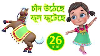 চাঁদ  উঠেছে | Chand Utheche | Bengali Rhymes for Children | Jugnu Kids Bangla
