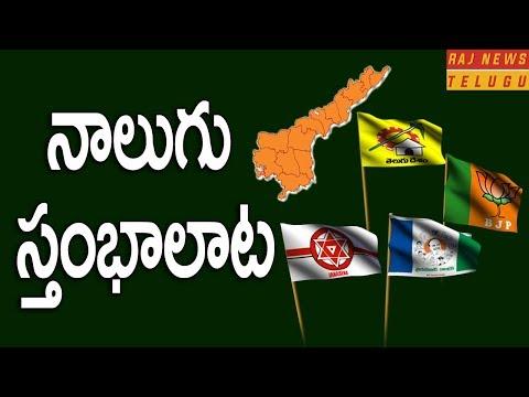 APలో చక్రం తిప్పేదెవరు? || పవన్ పవర్ దక్కించుకుంటాడా? || Pawan Impact on AP Politics || Raj News