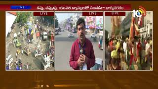 Bhagyanagar Ganesh Shobha Yatra 2018: Live Updates