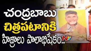Transgenders Express Happiness over Chandrababu Naidu's Decision || Pension to Hijras