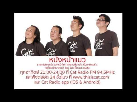 """หนังหน้าแมว 28-6-15 """"Cat Radio Go Japan"""""""
