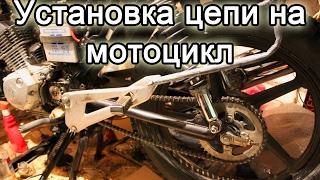 Аналог цепи мотоцикла Yamaha YBR 125 - подрезка цепи мотоцикла