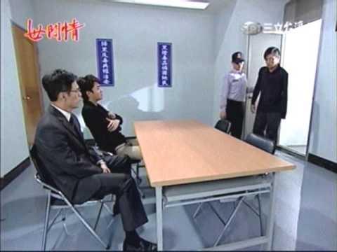 台劇-世間情-EP 89 1/3