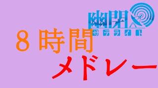 幽閉サテライト 8時間メドレー 【高音質】