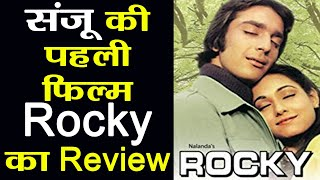 Sanju's Debut Film Rocky Movie Review: Sanjay Dutt | Tina Munim | Sunil Dutt | FilmiBeat