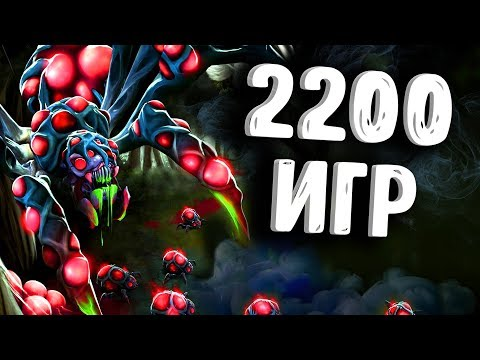 2200 ИГР НА БРУДЕ В ДОТА 2 - 2200 MATCHES BROODMOTHER DOTA 2