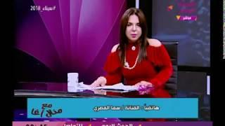 سما المصري تهاجم ريهام سعيد: فيه إعلامية تدخل شقة دعارة