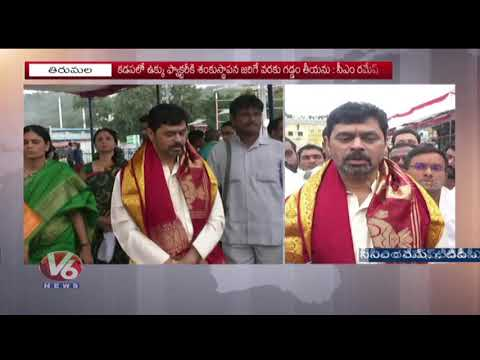 TDP MP CM Ramesh Visits Tirumala Temple, Offers Special Prayers To Lord Venkateswara | V6 News
