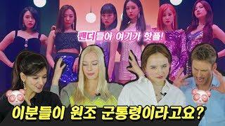 A-Pink 에이핑크 '응응' 을 처음 듣고 빠져버린 외국인 모델들 Feat. 이분들 미성년자에요? [외국인 반응 l 코리안브로스]