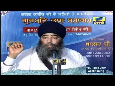 (32) salok kabeer je-Paramjit Singh Khalsa (anandpur sahib wale)