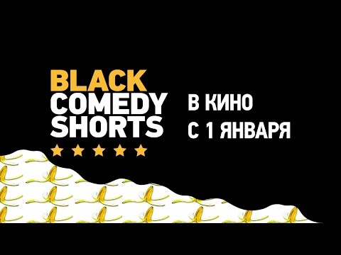 BLACK COMEDY SHORTS Новая комедийная программа