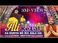 Ali Ke Lal ka Duniya Me Bol Bala Hai - Abrar Hasan | Karbala Qawwali Song 2017