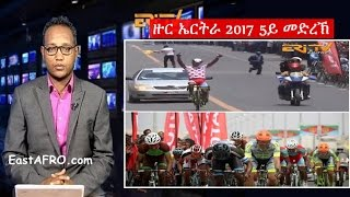 Eritrean ERi-TV Sports News (April 22, 2017) | Eritrea