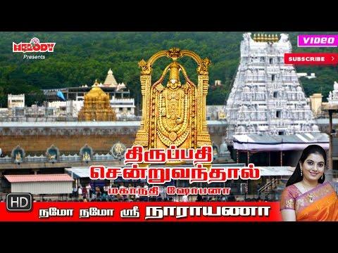 Tirupathi venkatesa perumal song by mahanadhi shobana