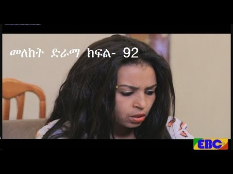 Meleket Drama Season 2 Part 92 By EBC TV