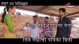 Marathi Web Series- शहर vs Village Part 8 Prem Katha
