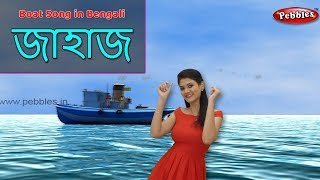Boat Song in Bengali | Bengali Rhymes For Kids | Baby Rhymes Bengali | Bangla Children Songs