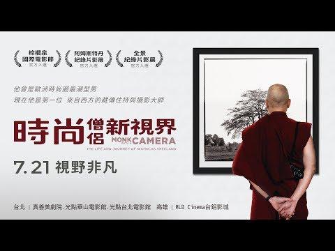 時尚僧侶新視界 Monk with a Camera|院線預告 7月21日上映