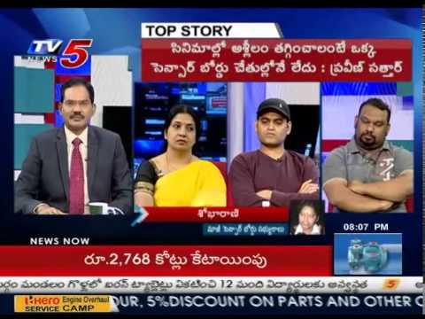 Censor Board Rules | Censor Politics in Film Industry | Top Story Part 2 : TV5 News Photo Image Pic