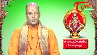 Ayyappa Swamy Deeksha || Significance of 10th Holy Step || By Brahma Sri Bhargava Guru Swamy
