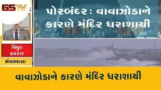 Porbandar : વાવાઝોડાને કારણે મંદિર ધરાશાયી | Gstv Gujarati News