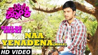 Naa Yenadena Song (Male) | Chilre Shoki Songs | Akshay, Sanjana Prakash, Avinash